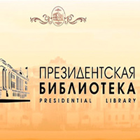 Президентская библиотека им БН Ельцина